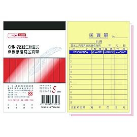 光華 GHN-7232 三聯直式非碳紙複寫送貨單-20本入 / 包