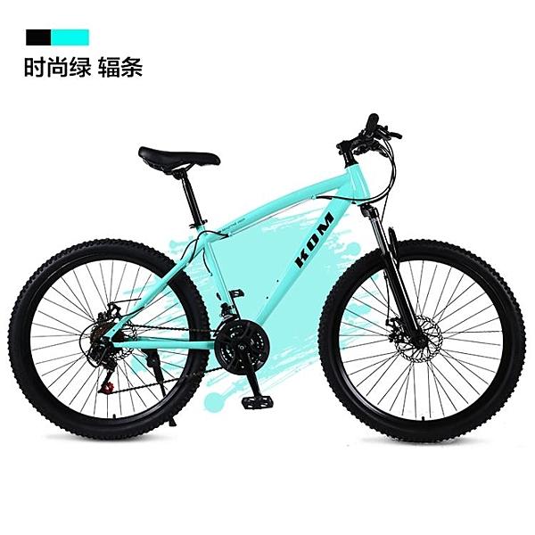 猛犸王越野山地車自行車跑車青少年賽車變速單車男女學生整車成人 NMS小明同學