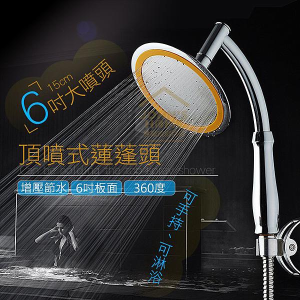 6吋不銹鋼手持增壓蓮蓬頭 360度旋轉頂噴 加大增壓花灑 淋浴噴頭【BD096】《約翰家庭百貨
