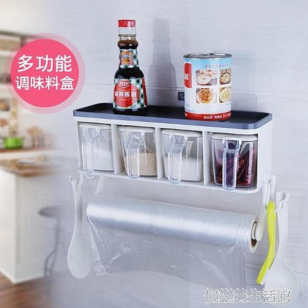 廚房用品調料盒套裝家用組合免打孔放鹽味精調味瓶罐收納盒壁掛式