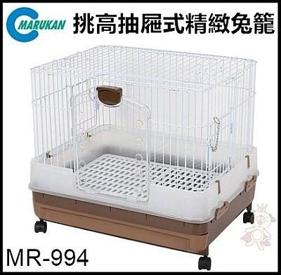 *WANG*【MR-994】日本Marukan豪華挑高抽屜式精緻兔籠天竺鼠籠小動物飼養籠