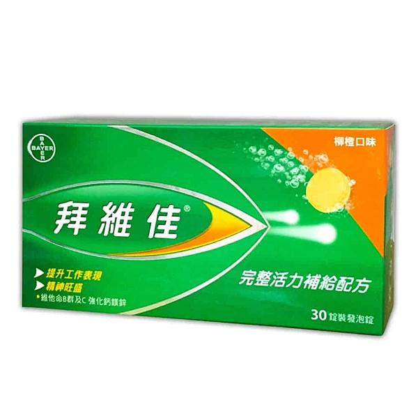 拜維佳 水溶性維生素(B群+C)發泡錠 柳橙口味 30粒/盒◆德瑞健康家◆