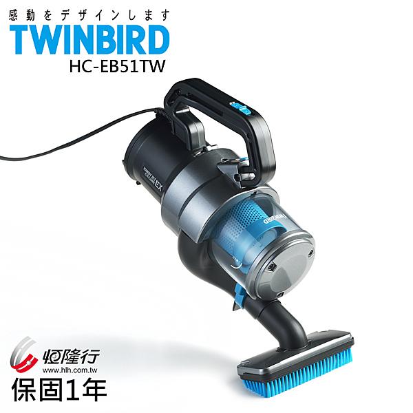 Twinbird強力手持斜背兩用吸塵器HC-EB51TW