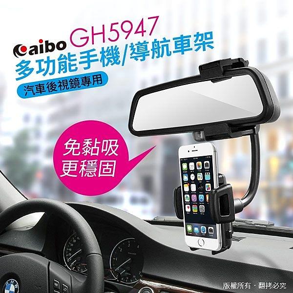 【台中平價鋪】全新 aibo GH5947 汽車後視鏡專用 多功能手機/導航車架[IP-C-GH5947]
