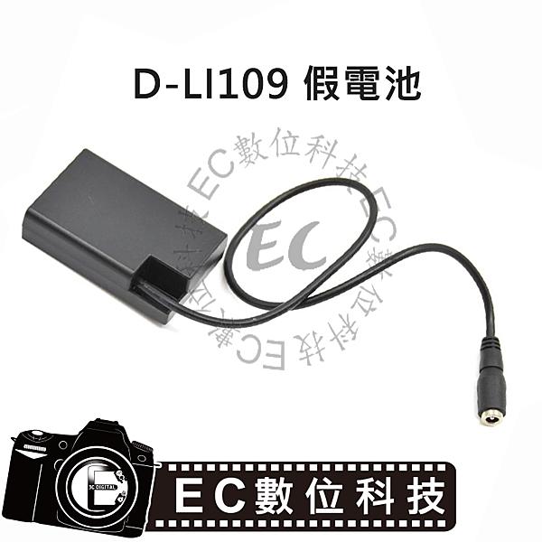 【EC數位】Pentax D-LI109 假電池 D-DC128 K-70 K-50 K-30 K-R K-2 K-S2