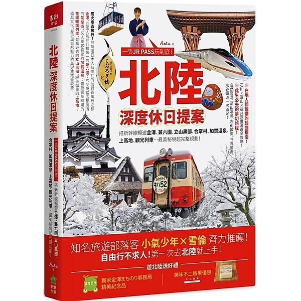 北陸.深度休日提案:一張JR PASS玩到底!搭新幹線暢遊金澤、兼六園、立山黑部