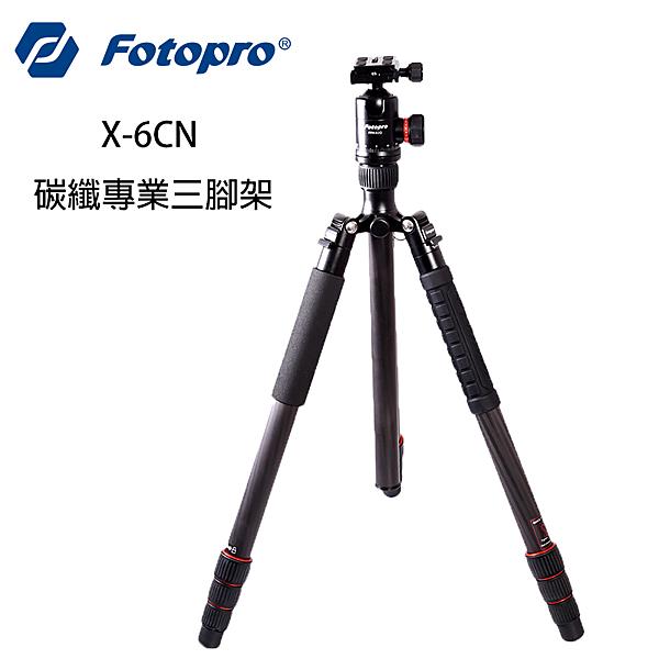 ◎相機專家◎ Fotopro X-6CN 輕量碳纖專業三腳架 含雲台 高品質8X碳纖維 載重12KG X6 湧蓮公司貨