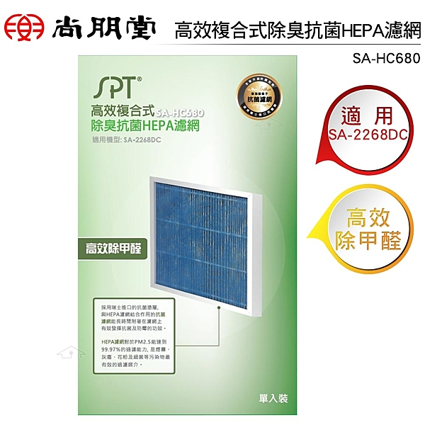 尚朋堂SPT 高效複合式除臭抗菌HEPA濾網 SA-HC680 適用SA-2268DC 空氣清淨機 除甲醛