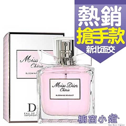 Miss Dior Blooming Bouquet 花漾迪奧 女性淡香水 50ML