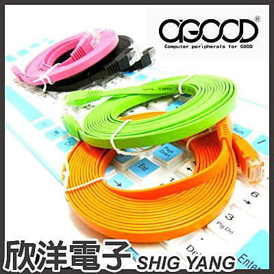 A-GOOD CAT.6 彩色超高速扁平網路線(WI162-003) 3M/3米/顏色隨機/可訂喜好順序