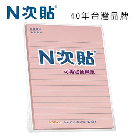 """N次貼 61721 格線型可再貼便條紙 6""""x4""""(152x101mm),粉紅 100張/本"""