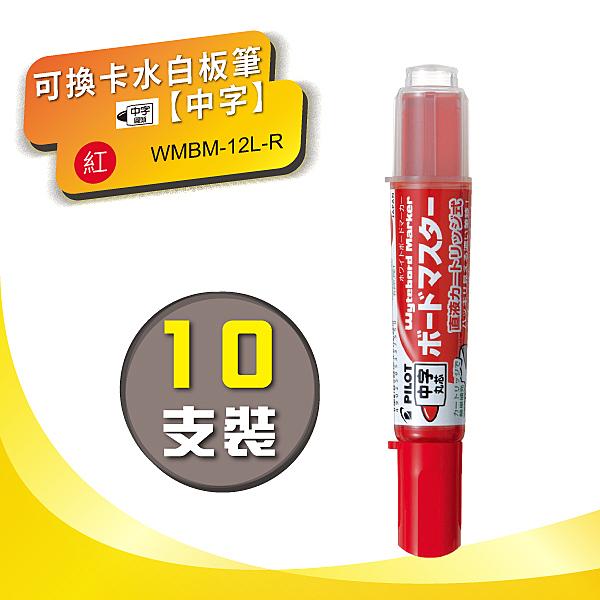 【 P I L O T】百樂 (量販10支) 可換卡水白板筆-中字 WMBM-12L-R(紅色)(專用卡水:P-WMRF8)