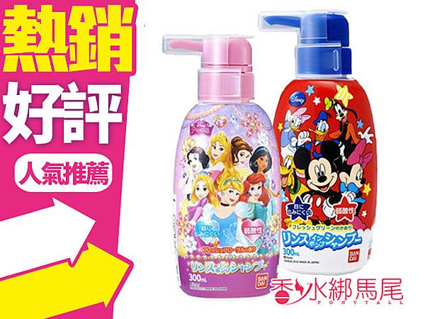日本 萬代 BANDAI 迪士尼 米老鼠//公主//角落生物 兒童 造型洗髮精300ml◐香水綁馬尾◐