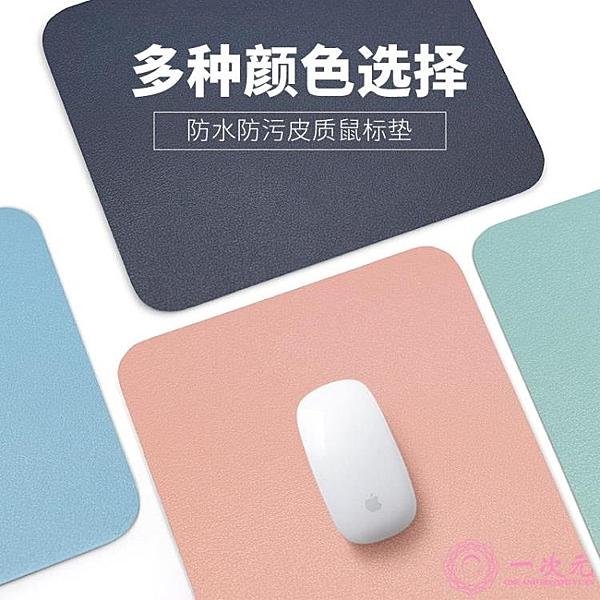 皮質素面滑鼠墊 簡約皮革辦公桌墊小號滑鼠墊