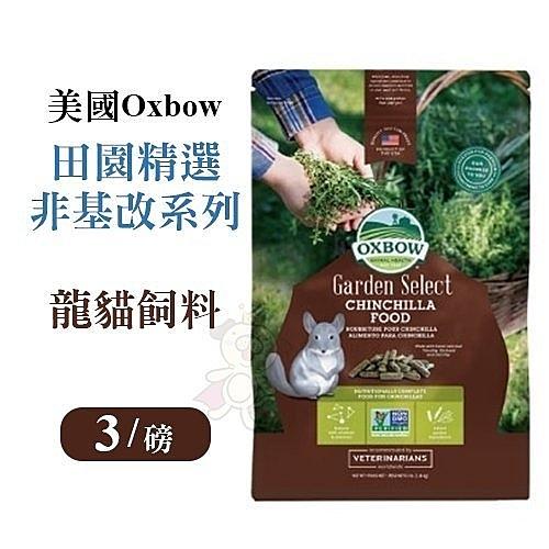 *KING WANG*美國Oxbow《田園精選 非基改系列-龍貓飼料》3磅 小動物飼料
