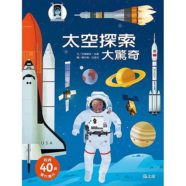 信誼 太空探索大驚奇
