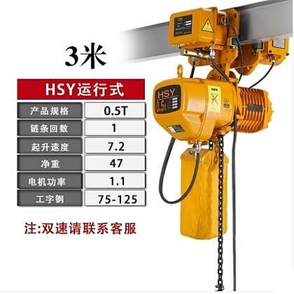 環鏈電動葫蘆220v1噸0.5噸2噸3噸5噸380v電葫蘆小吊機  萬客居