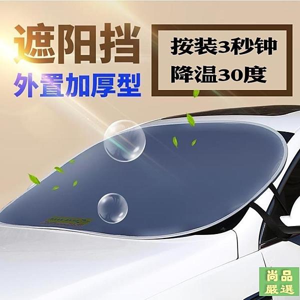 汽車遮陽板擋風玻璃罩夏季外用擋光簾前檔車窗內側防曬隔熱遮陽擋