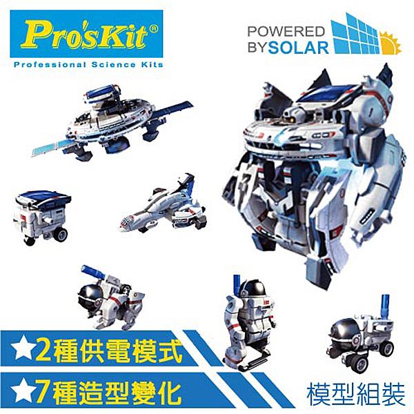 【寶工 ProsKit 科學玩具】7合1太陽能星際艦隊 GE-641