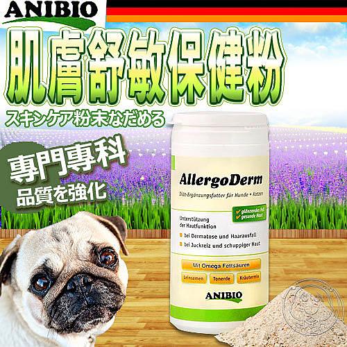 四個工作天出貨除了缺貨》ANIBIO》德國家醫寵物保健系統 (專門專科) 肌膚舒敏保健粉210g