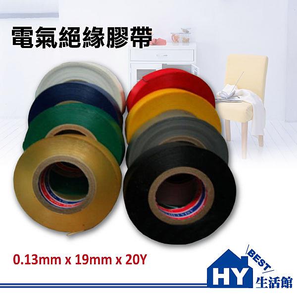 PVC電器絕緣膠帶 電火布 電氣膠帶 電工 水電 電線 膠帶【電氣絕緣膠布】
