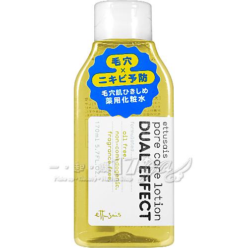 【VT薇拉寶盒】ETTUSAIS 艾杜紗 零毛孔保濕雙效化妝水(170ml)
