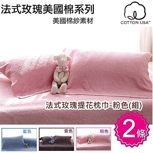 美國棉法式玫瑰枕巾--甜美粉 (2條裝/1組)【台灣興隆毛巾/歐米亞小舖】