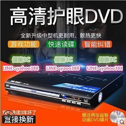 【3C】SAST/先科 SA-228dvd播放機家用CD高清兒童光盤evd迷妳v