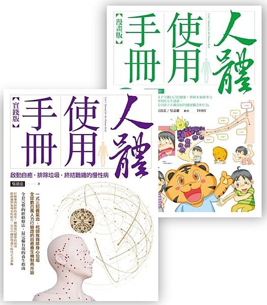 人體使用手冊套書組 (人體使用手冊【實踐版】 + 人體使用手冊【漫畫...【城邦讀書花園】