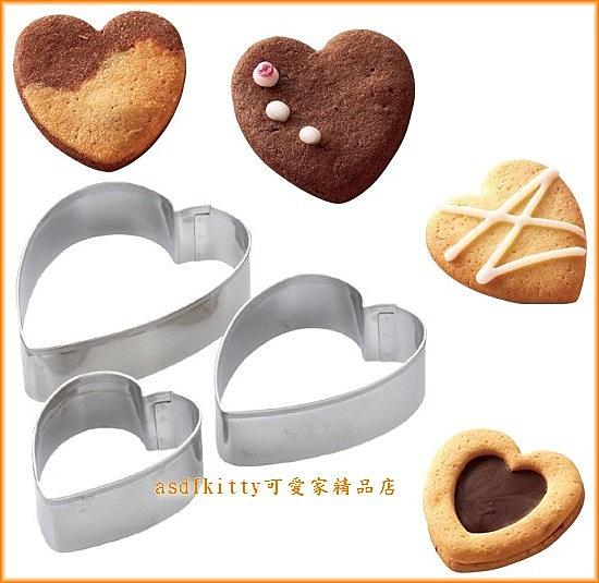 asdfkitty可愛家☆貝印KAI不鏽鋼餅乾模型-3入愛心組-可以做包餡餅乾-日本製