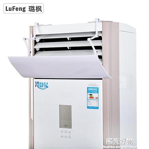 擋風板立式空調 防直吹空調擋板通用 櫃式空調出風口遮風板導風板 NMS陽光好物