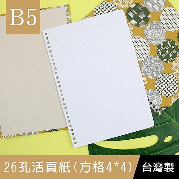 珠友官方獨賣 SC-72003 B5/18K 26孔活頁紙(方格4*4)/筆記內頁/20張