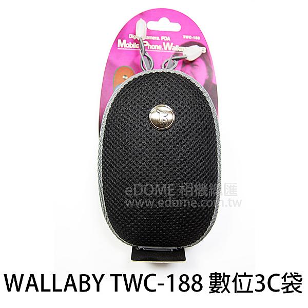 WALLABY TWC-188 3C 黑色 蛋型隨身包 ★出清特價★ 數位袋 相機袋 手機套