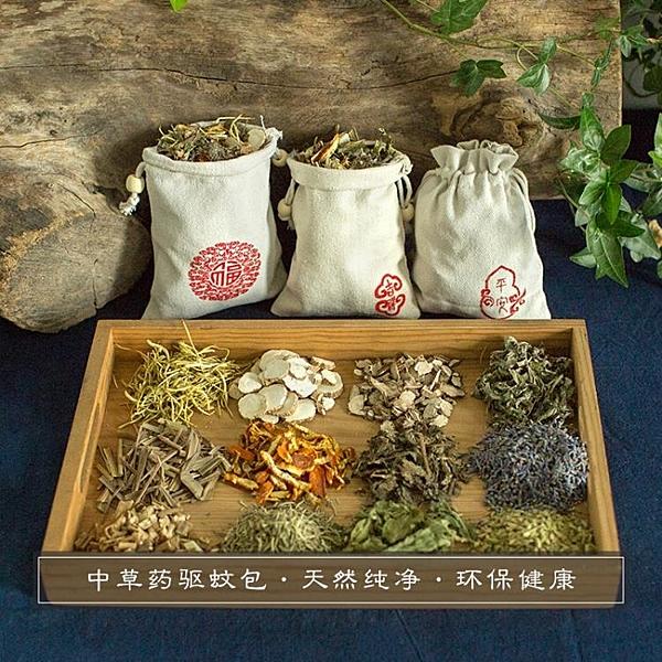 香囊 香包填充材料薰衣草中草藥助眠包散裝diy香料包