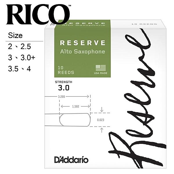 【小叮噹的店】DJR10 美國 RICO RESERVE 中音 薩克斯風竹片 ALTO SAX 各尺寸、10片裝