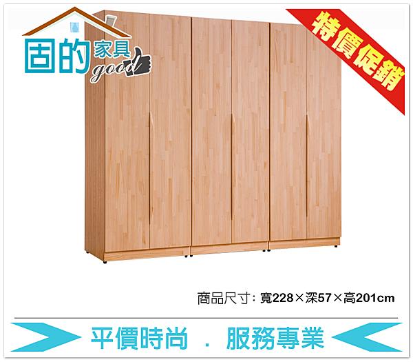 《固的家具GOOD》178-01-ADC 羅本北歐7.5尺衣櫥/衣櫃【雙北市含搬運組裝】
