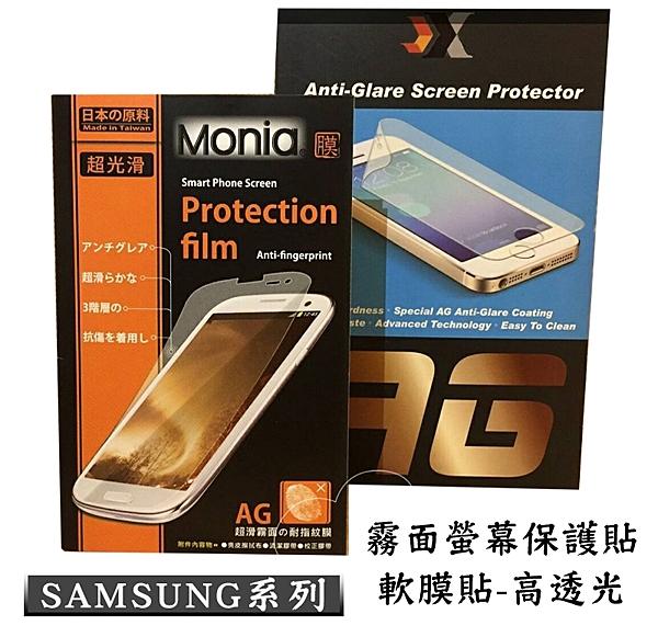 『霧面平板保護貼(軟膜貼)』SAMSUNG三星 Tab A 8.0 2017 T385 8吋 螢幕保護貼 防指紋 保護膜 霧面貼