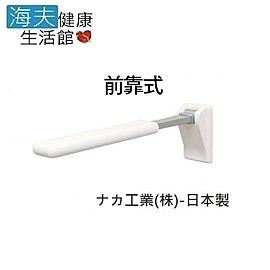 【預購 海夫健康生活館】馬桶側可掀式扶手 前靠式 日本製(R0587)