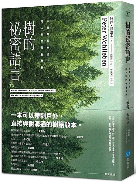 樹的祕密語言:學會傾聽樹語,潛入樹的神祕世界【城邦讀書花園】
