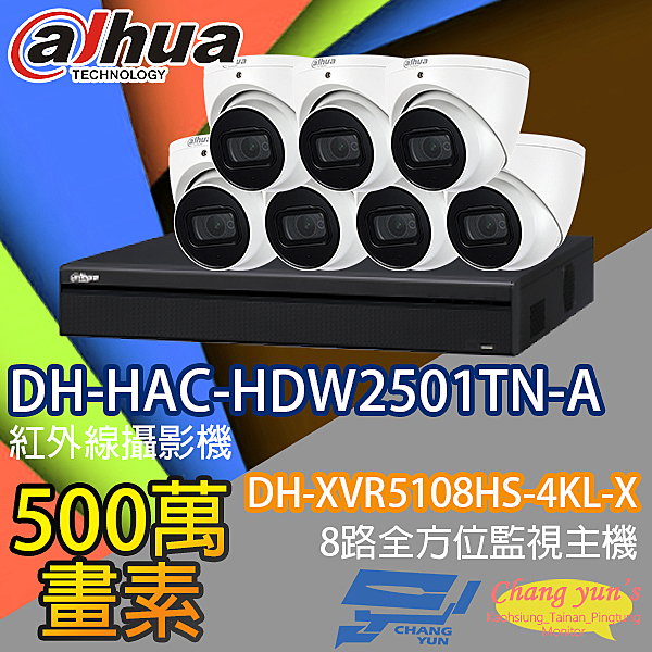 監視器組合 8路7鏡 DH-XVR5108HS-4KL-X 大華 DH-HAC-HDW2501TN-A 500萬畫素