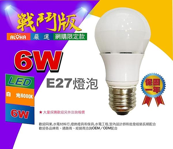 全網最低價LED 網購限定-嚴選戰鬥版【E27燈泡-6W-白光】