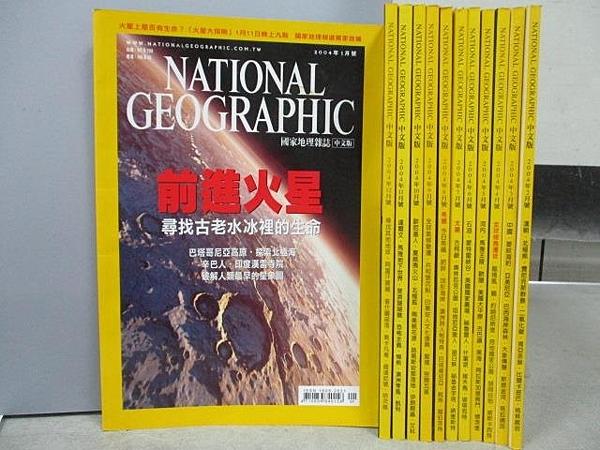 【書寶二手書T8/雜誌期刊_JVZ】國家地利雜誌_2004/1~12月合售_前進火星等
