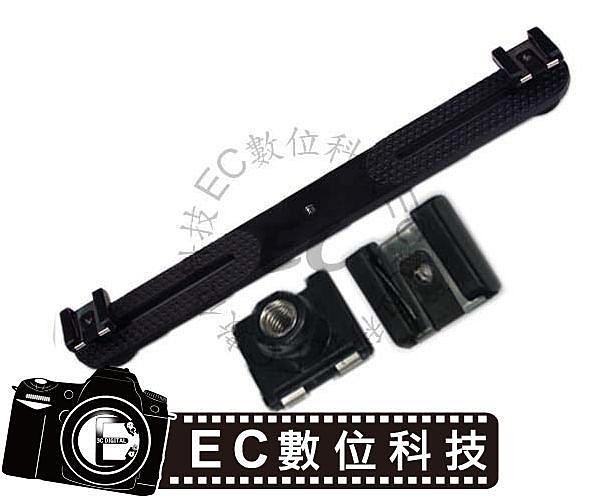 【EC數位】離機設備 攝影燈 閃光燈 麥克風 一轉二 雙熱靴座 雙燈支架 26cm 閃光燈支架 C52 Ma02
