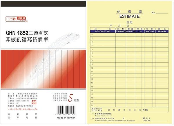 【金玉堂文具】光華牌 1852 直式二聯估價單(套入)18K50組/本  10本/盒