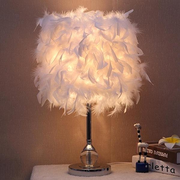 檯燈小夜燈羽毛檯燈臥室床頭燈簡約現代浪漫創意歐式公主婚房暖光溫馨床頭燈 一件82折
