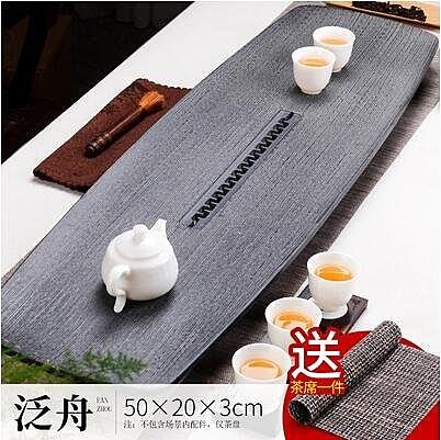 唐美天然烏金石茶盤家用客廳功夫茶具大小號茶海