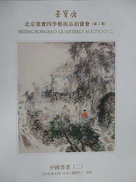 【書寶二手書T7/收藏_E6E】北京榮寶四季藝術品拍賣會_中國書畫(二)_2018/9/14