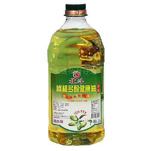北斗綠植多酚健康油 2公升