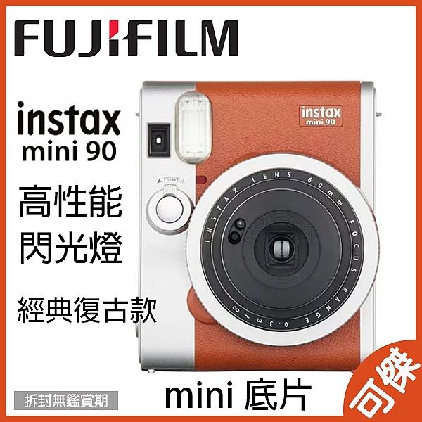 Fujifilm Instax Mini90 拍立得 恆昶公司貨 富士 送小腳架+副電 送超值好禮