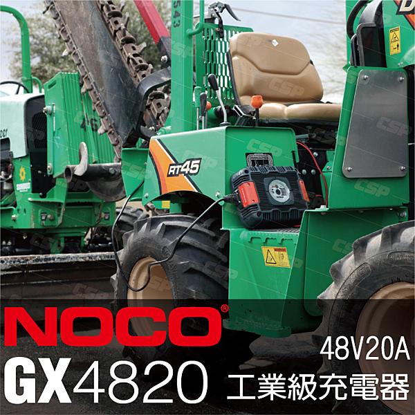 NOCO Genius GX4820工業級充電器 /砂石車  巴士 遊艇 怪手 挖土機 搬運機械 高空作業車 48V